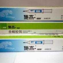 供应蟑螂药,杀虫剂,灭蚊灯,白蚁药。图片