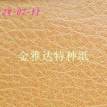 供应金雅达生产鳄鱼纹环保充皮纸仿皮纸批发