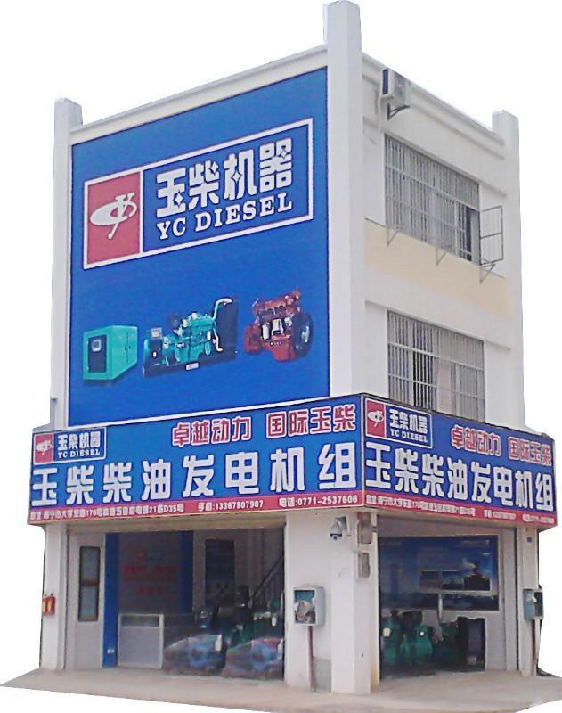 广西玉林卓越动力发电设备有限公司南宁销售公司
