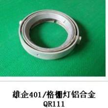 铝合金压铸、压铸加工、压铸模具、广东压铸厂、铝合金模具、格栅灯配件