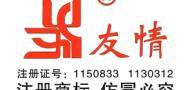 广州广鸿友情家具有限公司