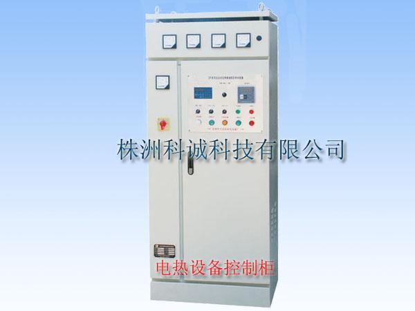 供应电热设备控制柜