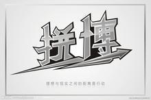 北京家居用品发展公司