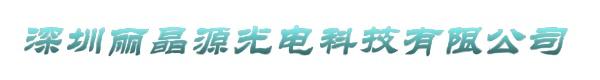 深圳丽晶源光电科技有限公司