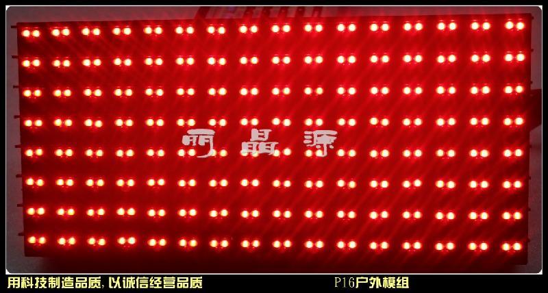 供应ledp16单红模组图片