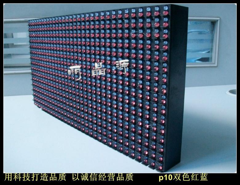 供应ledp10红蓝双色模组图片