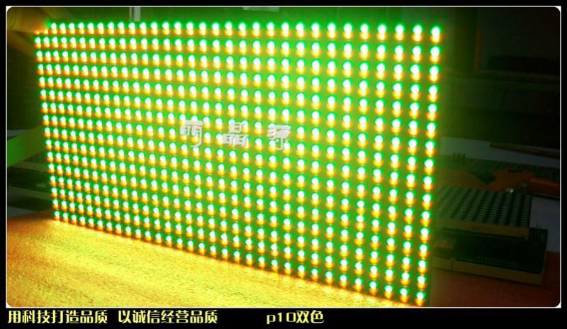 供应p10红绿双色模组图片