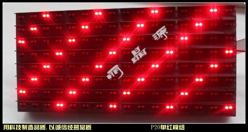 供应p20单红模组图片