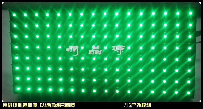 供应p16红绿双色模组led模组图片