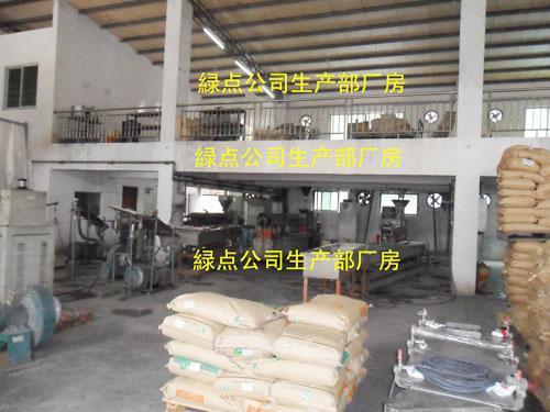 东莞市绿点塑胶原料有限公司
