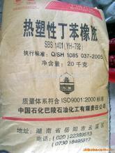 【优价】原厂原包 热塑弹性体 SEBS台湾台橡6154