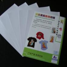 供应浅色激光热转印纸A4A3规格