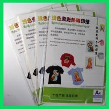 供应制作个性T-恤文化衫激光热转印纸