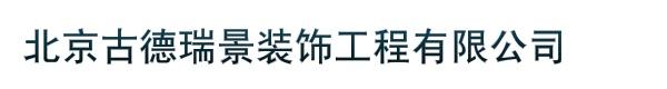 北京古德瑞景装饰工程有限公司