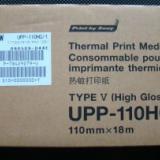 供应索尼热敏打印纸SONYUPP-110HG