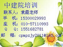 中国建筑设计研究院建造师培训中心c