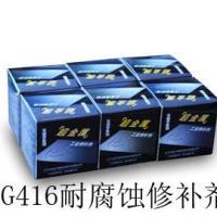 耐腐蚀修补剂TG416