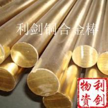 供应H59黄铜板,h59黄铜棒,H59黄铜带尽在宁波利剑铜业图片