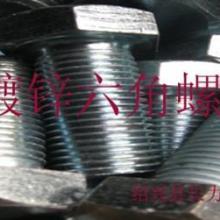 供应六角螺栓