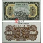 第一套人民币壹万元军舰图片