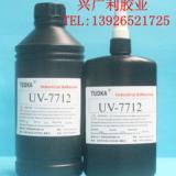 供应化州UV胶水,深圳UV胶,环保UV胶,焊点保护UV胶,紫外线胶水