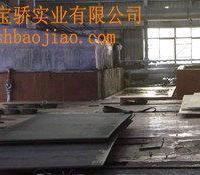 供应切割钢板W6MO5CR4V2钢板圆钢
