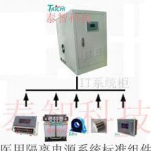 供应上海医用隔离电源系统生产厂家,上海医用隔离电源系统批发价格批发