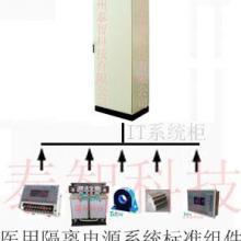供应北京医用隔离电源系统价格,北京医用隔离电源系统生产厂家批发