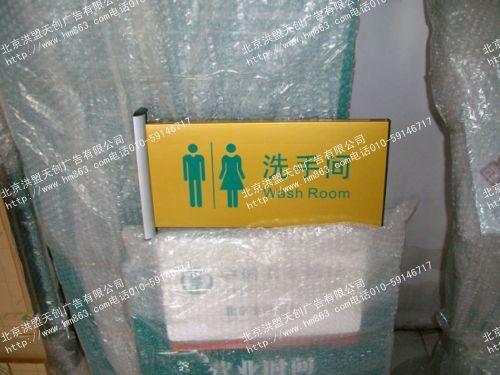北京 洪盟/北京洪盟专业制作洗手间指示牌