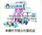 供应厂家直销吹膜机系列单螺杆双模头吹膜机组
