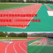 重庆幼儿园用塑胶跑道制作厂家图片