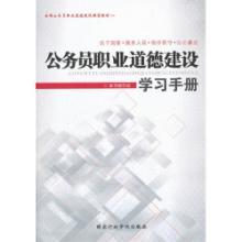 供应公务员职业道德建设学习手册定价:30元批销价:22元批发