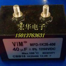 厂家直销CBB15/1250V40UF电焊机电容(矩形)批发