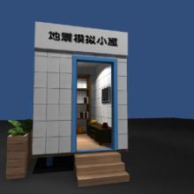 供应地震模拟小屋