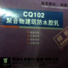 供应聚合物建筑防水胶乳