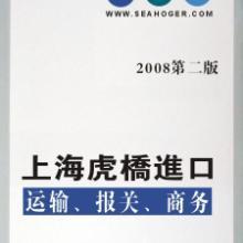 供应东南亚小红木/菠萝格进口清关代理批发