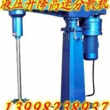 供应液压升降高速分散机/液压分散机/液压搅拌机/液压混合机/涂料机批发