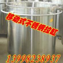 供应不锈钢储存罐/不锈钢拉缸/不锈钢拉罐/移动式不锈钢拉缸/批发