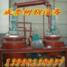 供应不饱和树脂设备,树脂生产线,树脂加工设备,树脂设备批发