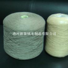 供应绵羊绒纱线批发