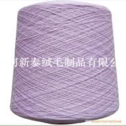 24/2长毛水貂纱线26/2纯山羊绒纱线图片