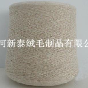 冰山雪貂纱线26/2纯山羊绒纱线驼绒图片