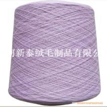 供应24S/2精品貉绒毛纺系列纱线