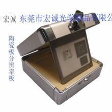 供应陶瓷分辨率板光学分辨率板技术生产营销批发
