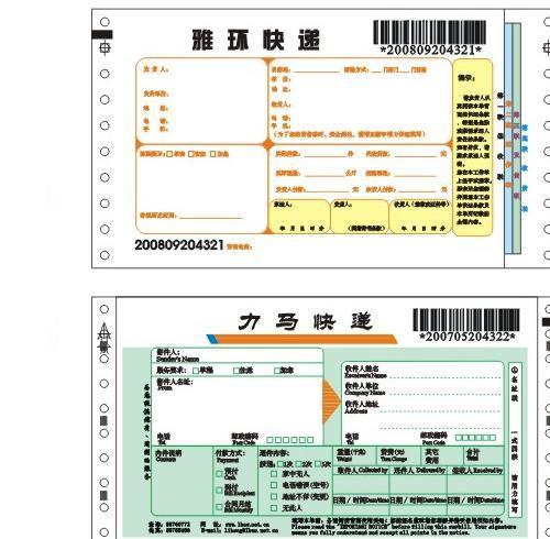 条码快递单图片|条码快递单样板图|条码快递单-北京