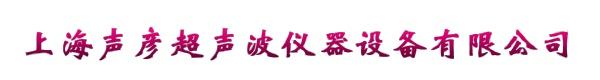 上海声彦超声波仪器设备有限公司