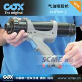 销售Jetflow 3 气动胶枪 最新cox系列胶枪