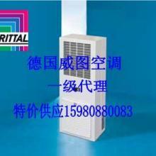 上海威图电柜空调 SK3370724 3500W壁挂式特价批发