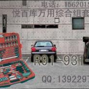 120件综合性组套R91-931-22图片