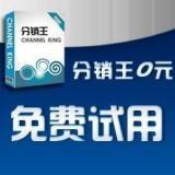 供应shopex网店系统分销王商业破解版